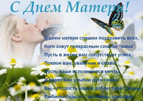 День матери сестру поздравления
