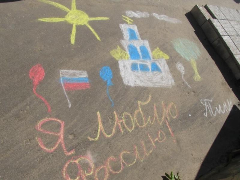 Рисунки на асфальте с днем россии